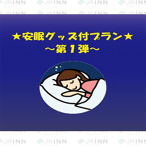 【快眠枕+安眠グッズ】快眠グッズで♪ぐっすりおやすみプラン★第1弾[AM01]