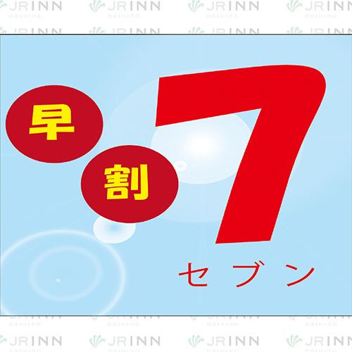 ☆早得7☆ちょっと早めが大きくお得【RC】