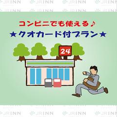 【もらって嬉しい★使ってお得】☆クオカード3000円付プラン☆[Q30]