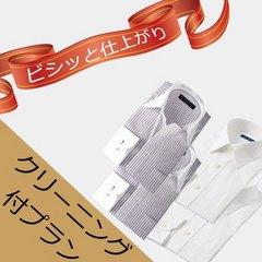 【ビジネスマン御用達!】Yシャツクリーニング付連泊プラン[YC]