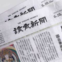 ☆無料コーヒーと新聞で朝のひととき♪☆朝刊お届けプラン[NP]