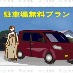 【お車で観光にピッタリ!】駐車場無料プラン[PKF]
