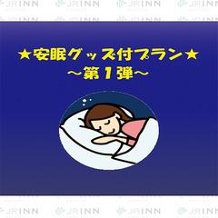【快眠枕+安眠グッズ】快眠グッズで♪安眠グッズ付★第1弾[AM01]