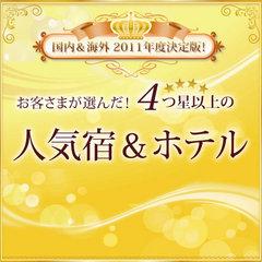 【当日予約限定】チェックイン 17:00〜 チェックアウト 〜11:00まで