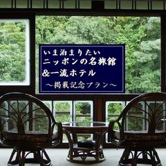 【いま泊まりたいニッポンの名旅館&一流ホテル】掲載記念!薬膳料理◇スタンダードプラン≪嬉しい特典付≫