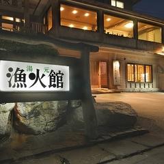 【2室限定タイムセール】2160円オフ!函館近海の天然魚介づくし膳をお得にお楽しみください
