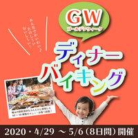 【GW限定】大好評の夕食バイキングがGWに登場! ☆お子様全日コビト(5110)価格♪