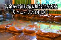 源泉かけ流し露天風呂付き客室【12畳】2018年8月OPEN