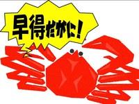 【早割り★かに旅】蟹ってる!かにトーーク♪昨年当館人気No1!9/30までのご予約で1000円お得!