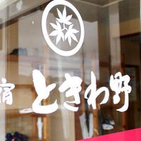 【破格!びっくり仰天】コスパ◎9,000円ポッキリ!冬のお手軽かに鍋コース【お先でスノ。】