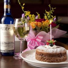 【記念日プラン】 大切な人との素敵な思い出に。。◇ケーキ・ワイン付◇