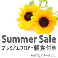 Summer Sale(プレミアムフロア・朝食付き)