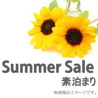Summer Sale(素泊まり)