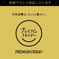【*金曜限定プラン*】金曜の夜はワインで乾杯♪京都・高雄で京会席に舌鼓