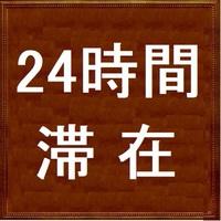 【女性専用】☆24時間ゆったりステイ&朝食付きプランL☆