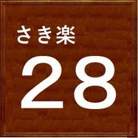 【女性専用】【さき楽28】お早めに予約が◎28日前以上の予約でなんとポイント2倍!!≪素泊り≫