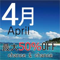 【3月・4月得々プラン♪】最大50%OFF!☆リーズナブル☆沖縄ステイっ☆美ら海までお車1分♪