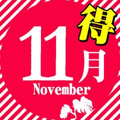 【秋の得々プラン♪】最大20%OFF!☆リーズナブル☆沖縄ステイっ☆美ら海までお車1分♪