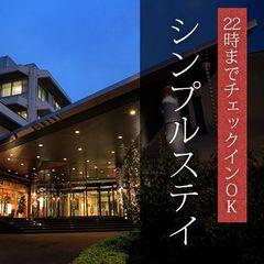 【1泊朝食】22時までチェックインOK!-◆-シンプルステイ-◆-湧水大浴場でのんびり♪[ビジネス]