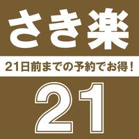 【さき楽21】屋久杉くりぬき風呂付き客室をグループでお得に泊っちゃおう♪