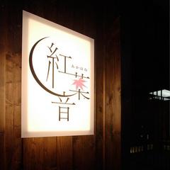 【平日限定】〜紅葉音デビューの方にもお薦め♪お手頃旬会席〜/現金特価