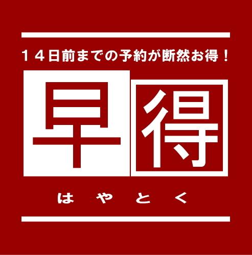 【レジャー・観光】14日前までの予約限定早得プラン★素泊り★