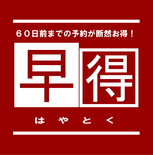 【レジャー・観光】60日前までの予約限定早得プラン★素泊り★