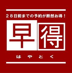 【レジャー】【駅近】☆28日前までの予約限定早得プラン☆素泊り☆さき楽
