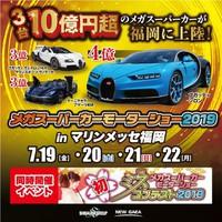 【レジャー】★メガスーパーカーモーターショー2019★チケット付きプラン■素泊り■