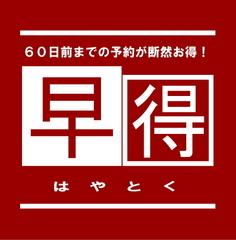 【レジャー・観光】60日前までの予約限定早割プラン★素泊り★