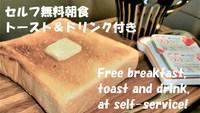 【春夏旅セール】【カップル】【素泊まり】宮崎空港から車で12分★朝は無料のセルフトースト特典♪
