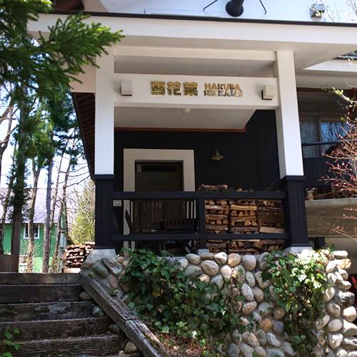 雪花菜山荘 image