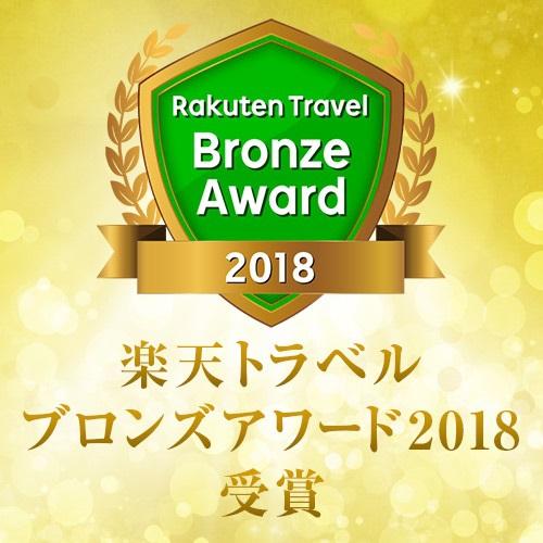 楽天トラベル ブロンズアワード2018 受賞