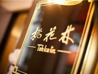 中国レストラン「桃花林」の好吃(ハオ・チー)セット付!オークラ自慢の好吃料理を!(入園保証な