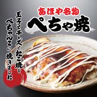 【楽天限定】大阪名物たこ焼き食べて大満足プラン♪