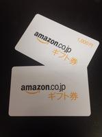 【楽天限定】ネットでラクラクお買い物♪♪Amazonカード1,000円分付きプラン