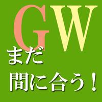 ≪GW特別プラン・2食付≫新緑に囲まれた里山の一軒宿で温泉を楽しむ
