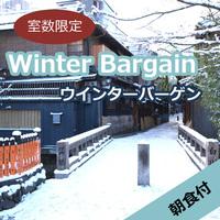 【THEウインターバーゲン】◆朝食付◆冬の京都ステイ
