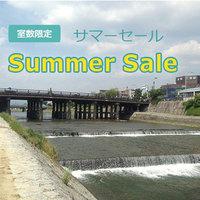 【Summer Sale】夏の京都ステイ 室数限定セール◇食事なし◇