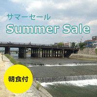 【Summer Sale 2019】THE「夏」セール■朝食付き■