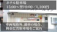 【当日限定】朝食無料&ウェルカムドリンクサービス&チェックアウト10時