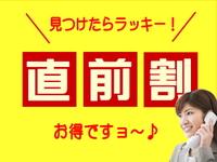 ◆*直前割*◆黒豚しゃぶしゃぶプランが540円引♪空室があれば宿泊の3日前から販売!