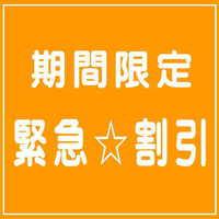 【GWど真ん中】◆4/30〜5/2限定 全室540円OFF&2つの特典付き 豊後牛陶板焼×黒豚しゃぶ