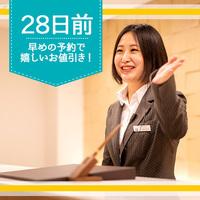 <さき楽28‐朝食付>早めの予約で【最大9%OFF】お得に嬉しい温泉旅!
