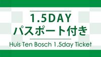 【オフィシャルホテル・1.5DAYパスポート付き】ハウステンボス満喫プラン(朝食付き)