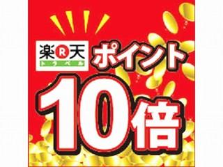 【ポイント10倍】☆楽天スーパーポイント10倍プラン☆【ポイント10倍】