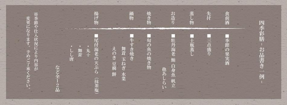 四季彩膳お品書き