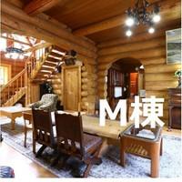 【M棟】大人数で快適ログハウス■2階建て3LDK【1〜5名】