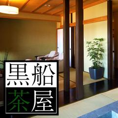 ◆お手軽膳◆ 黒船ホテルで気軽に1泊2食☆価格重視の方におススメの格安プラン!