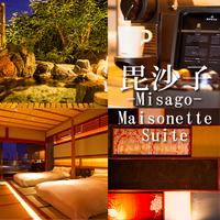 NEW【離れ】露天風呂付メゾネット客室◆毘沙子◆